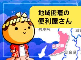 大阪の地元密着の便利屋さん